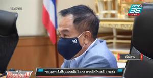 """""""สมยศ"""" เล็งใช้ บุนเดสลีกา เป็นโมเดล หากลีกไทยกลับมาแข่งต่อ"""