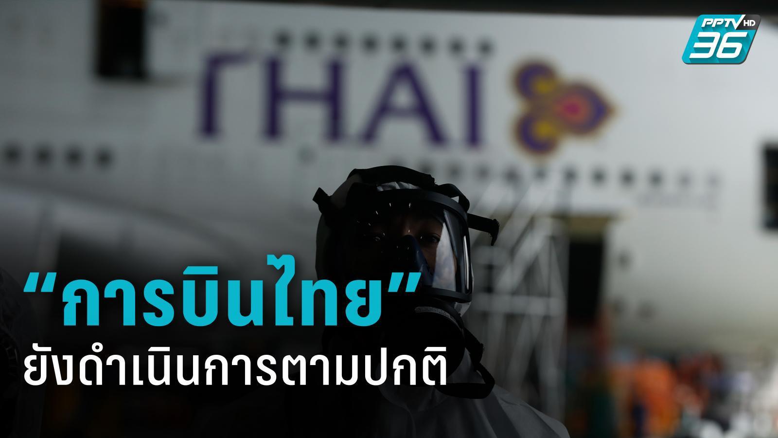 การบินไทยยังประกอบธุรกิจตามปกติแม้เข้าสู่กระบวนการฟื้นฟูกิจการภายใต้กฎหมาย