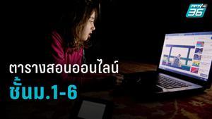 เปิดตารางเรียนออนไลน์ DLTV ระดับชั้นมัธยมศึกษาปีที่ 1 - 6