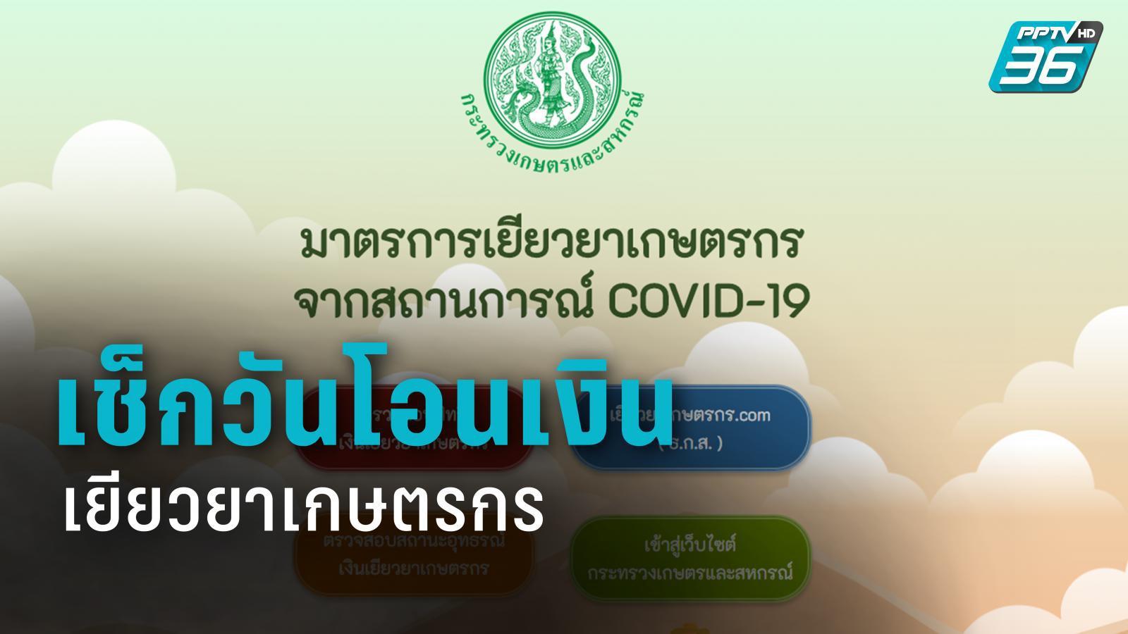 เช็กสิทธิ์เยียวยาเกษตรกร 5,000 บาท ผ่าน www.moac.go.th รู้ทันทีได้เงินวันไหน