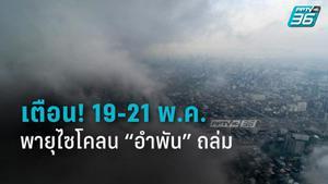 """เตือน พายุไซโคลน """"อำพัน"""" ถล่มไทย 19-21 พ.ค. นี้"""