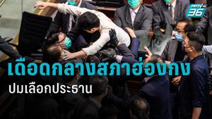 วิวาทเดือดกลางสภานิติบัญญัติฮ่องกง ปมเลือกประธาน