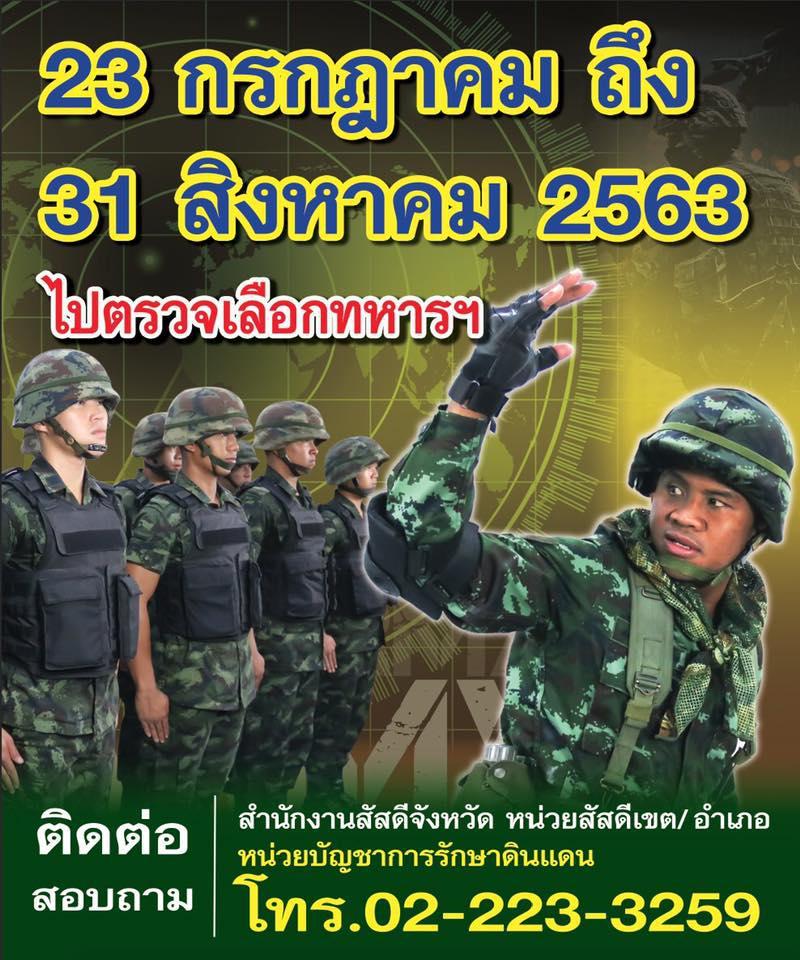 เกณฑ์ทหาร ปี 2563 เคาะแล้ว !! 23 ก.ค.-31 ส.ค.นี้