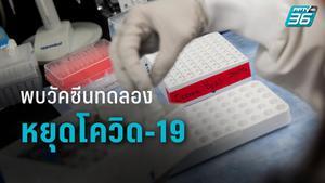บริษัทยาสหรัฐฯพบวัคซีนทดลองได้ผลหยุดโควิด-19