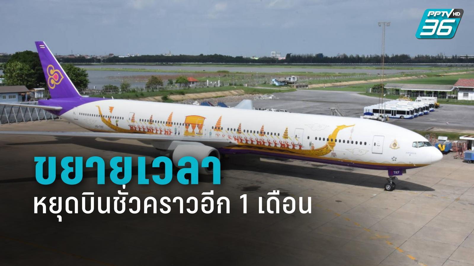 การบินไทย ขยายเวลาหยุดบินชั่วคราวอีก 1 เดือนถึงสิ้นเดือนมิ.ย.63