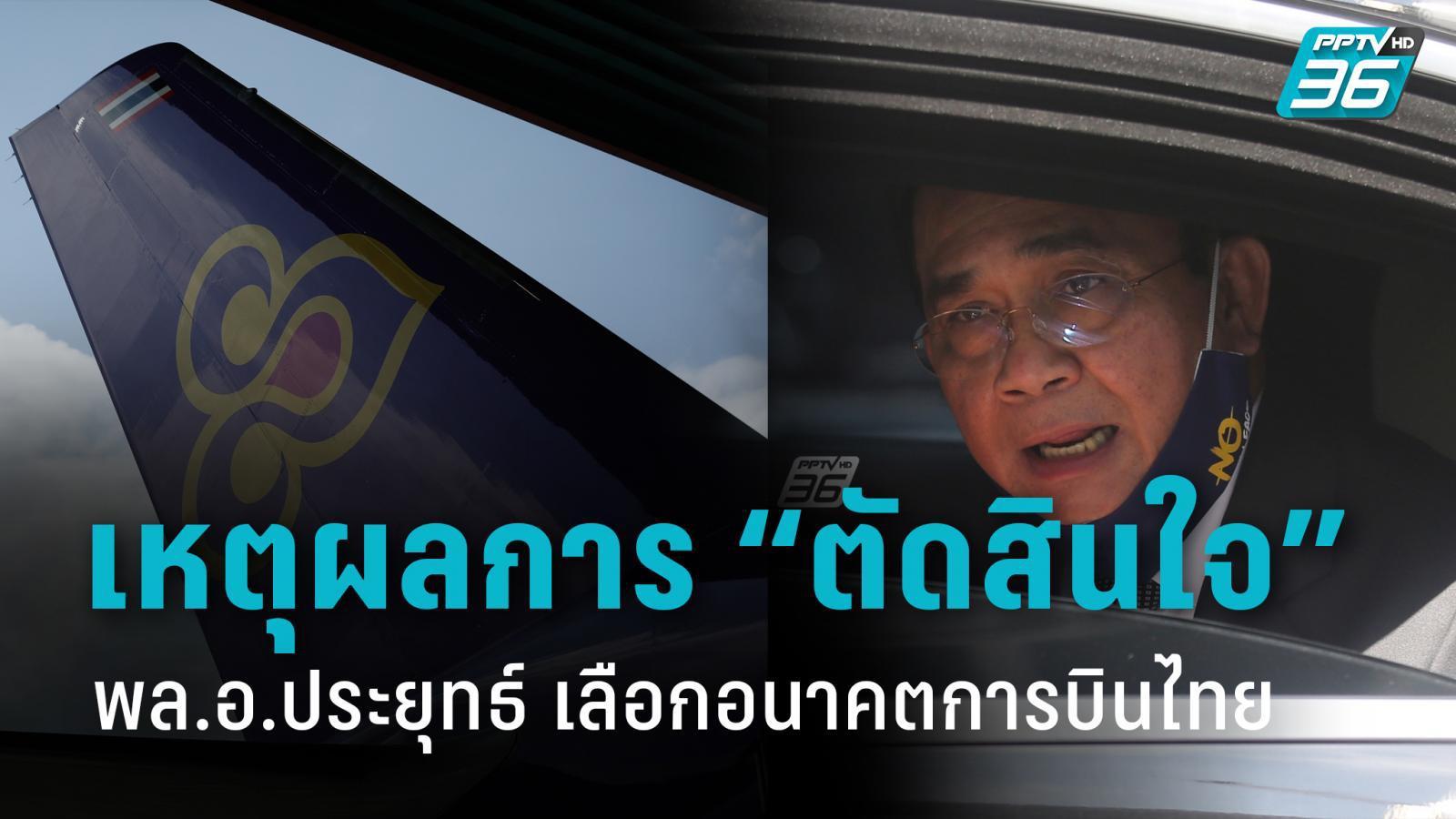 """เหตุผลจาก """"พล.อ.ประยุทธ์"""" เลือกทางที่ 3 ให้การบินไทย"""