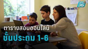 เปิดตารางเรียนออนไลน์ DLTV ระดับชั้นประถมศึกษาชั้นปีที่ 1 - 6