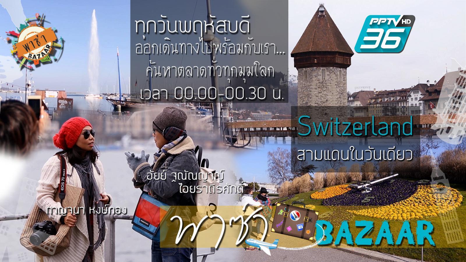 Switzerland สามแดนในวันเดียว