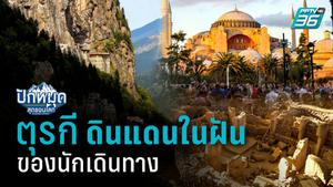 ตุรกี ดินแดนในฝันของนักเดินทาง