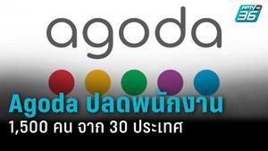 Agoda ปลดพนักงาน 1,500 คนใน 30 ประเทศ เซ่นโควิด-19