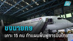"""""""ศักดิ์สยาม"""" จ่อชงนายกฯ เคาะ 15 คน ทำแผนฟื้นฟูการบินไทย"""