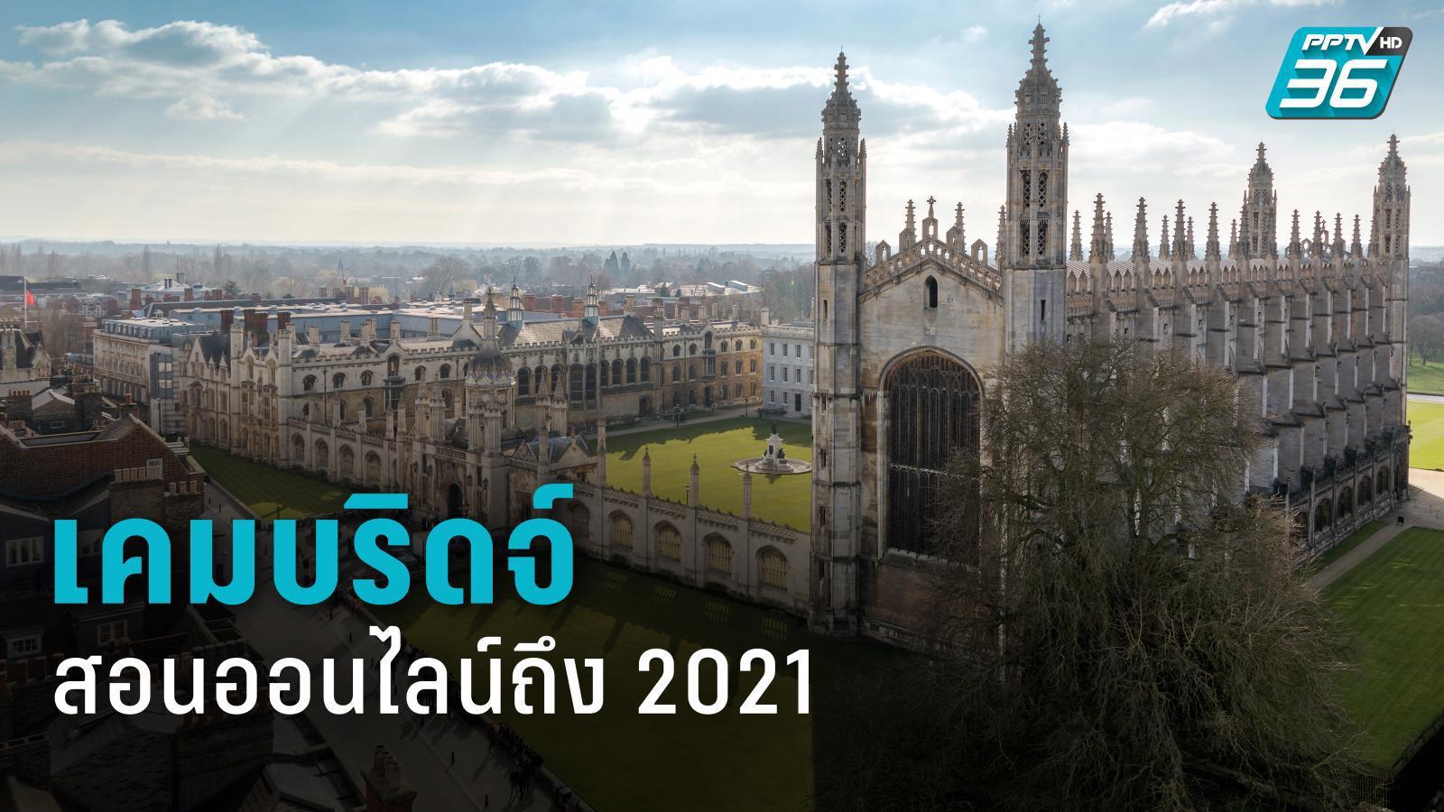 การเรียนในมหาวิทยาลัยเคมบริดจ์จะเป็นแบบออนไลน์จนถึงฤดูร้อนปี 2021