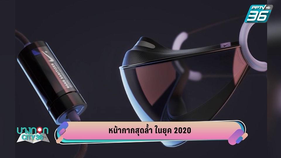 หน้ากากอนามัยยุค 2020 ป้องกันติดเชื้อ โควิด-19
