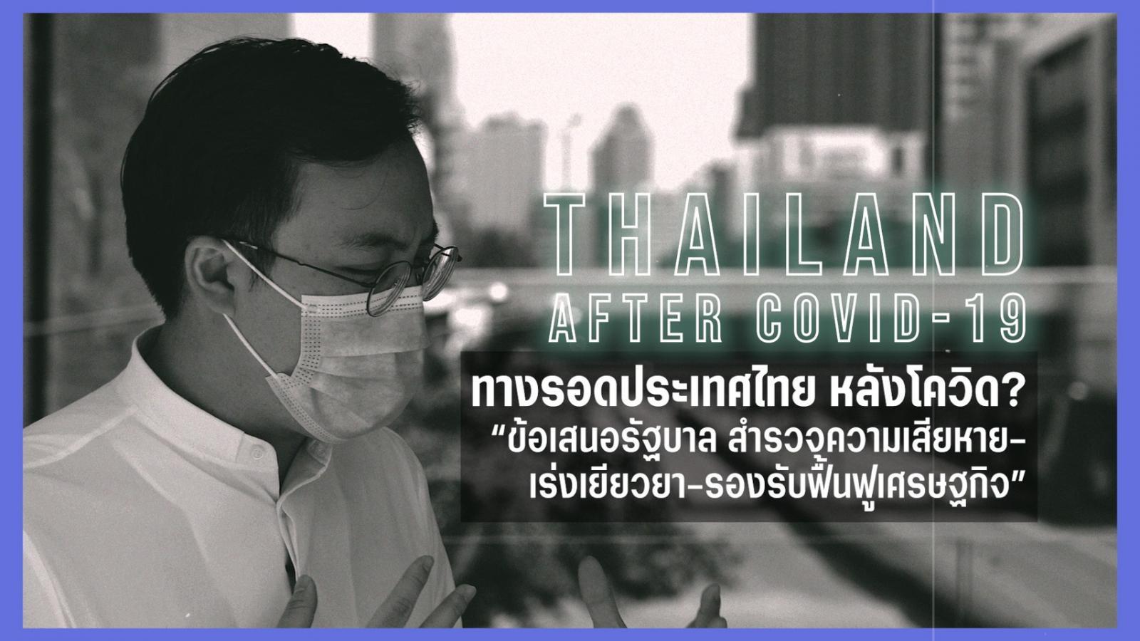 เพื่อไทยพลัส เสนอ 5 ข้อช่วยประชาชน ชี้ เยียวยา 5,000 ไม่พอ