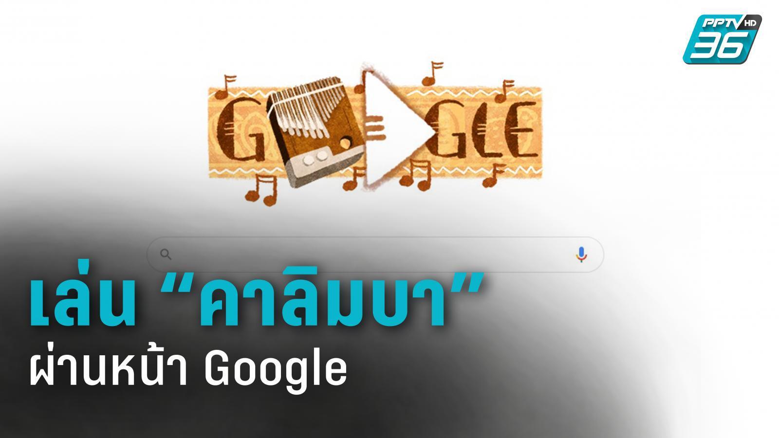 คาลิมบาจำลองบน Google ต้อนรับสปดาห์วัฒนธรรมซิมบับเว