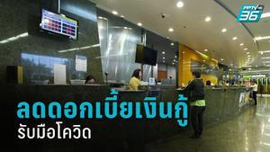 ธนาคารพาณิชย์ ลดดอกเบี้ยเงินกู้รับมือ โควิด-19