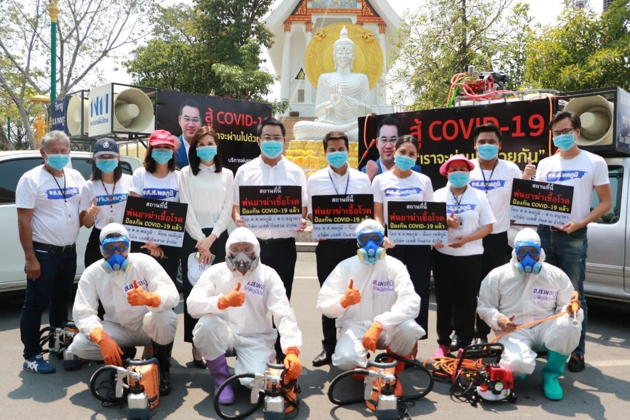 New Normal นักการเมืองไทยกับชีวิตวิถีใหม่