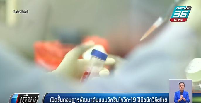 เปิดขั้นตอนการพัฒนาต้นแบบวัคซีน โควิด-19 ฝีมือนักวิจัยไทย