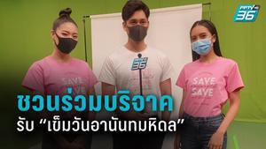 นักแสดงเลือดใหม่ PPTV  ชวนร่วมบริจาคสมทบทุนช่วยวิกฤตโควิด -19