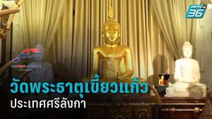 วัดพระธาตุเขี้ยวแก้ว ศูนย์รวมพระพุทธศาสนา ประเทศศรีลังกา