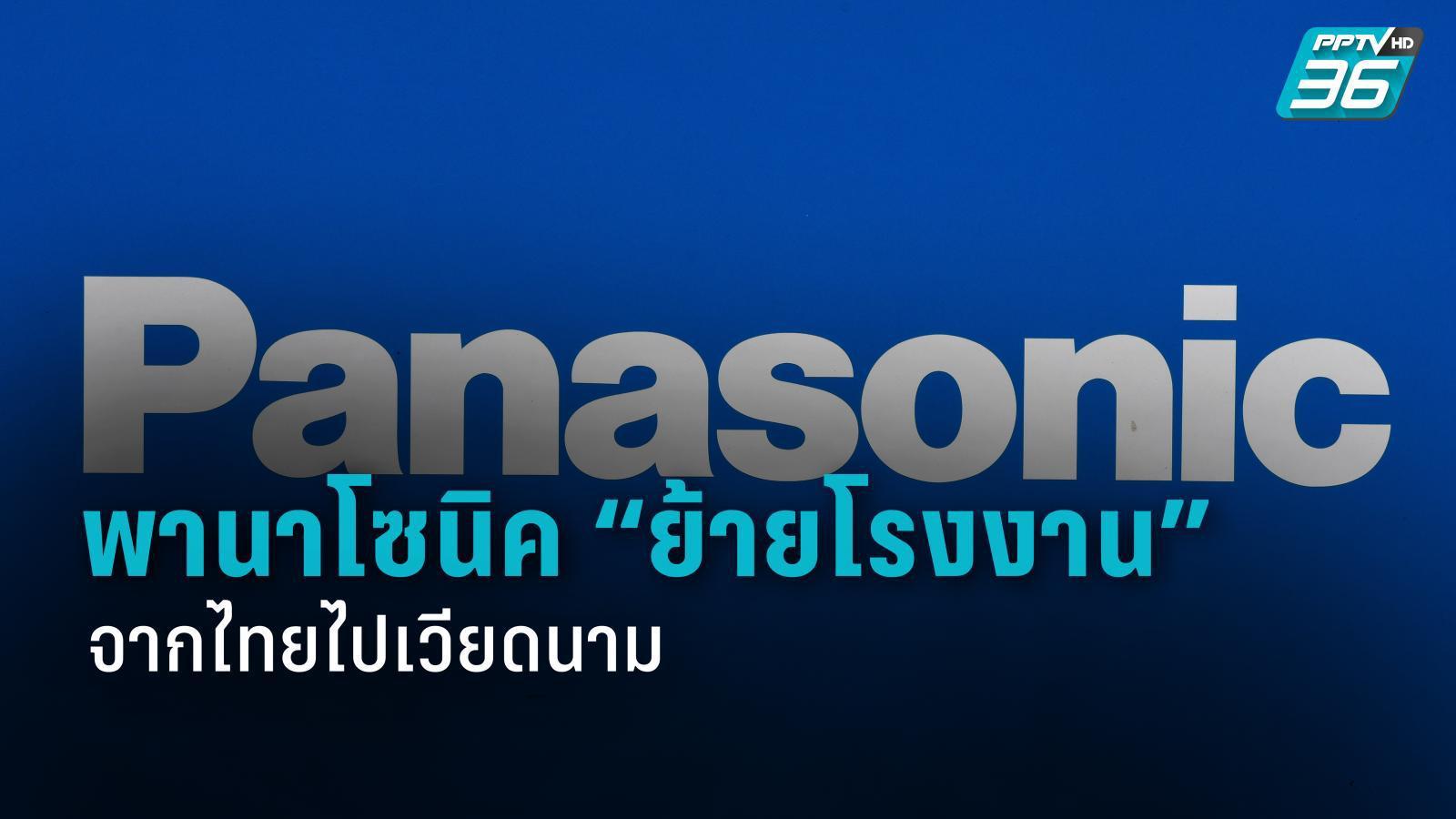 """""""พานาโซนิค"""" ปิดโรงงานผลิต """"เครื่องซักผ้า-ตู้เย็น"""" จากไทยไปเวียดนาม"""