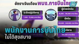 สหภาพฯ เผย เป็นพนักงานการบินไทย ไม่ได้สุขสบายอย่างที่คิด