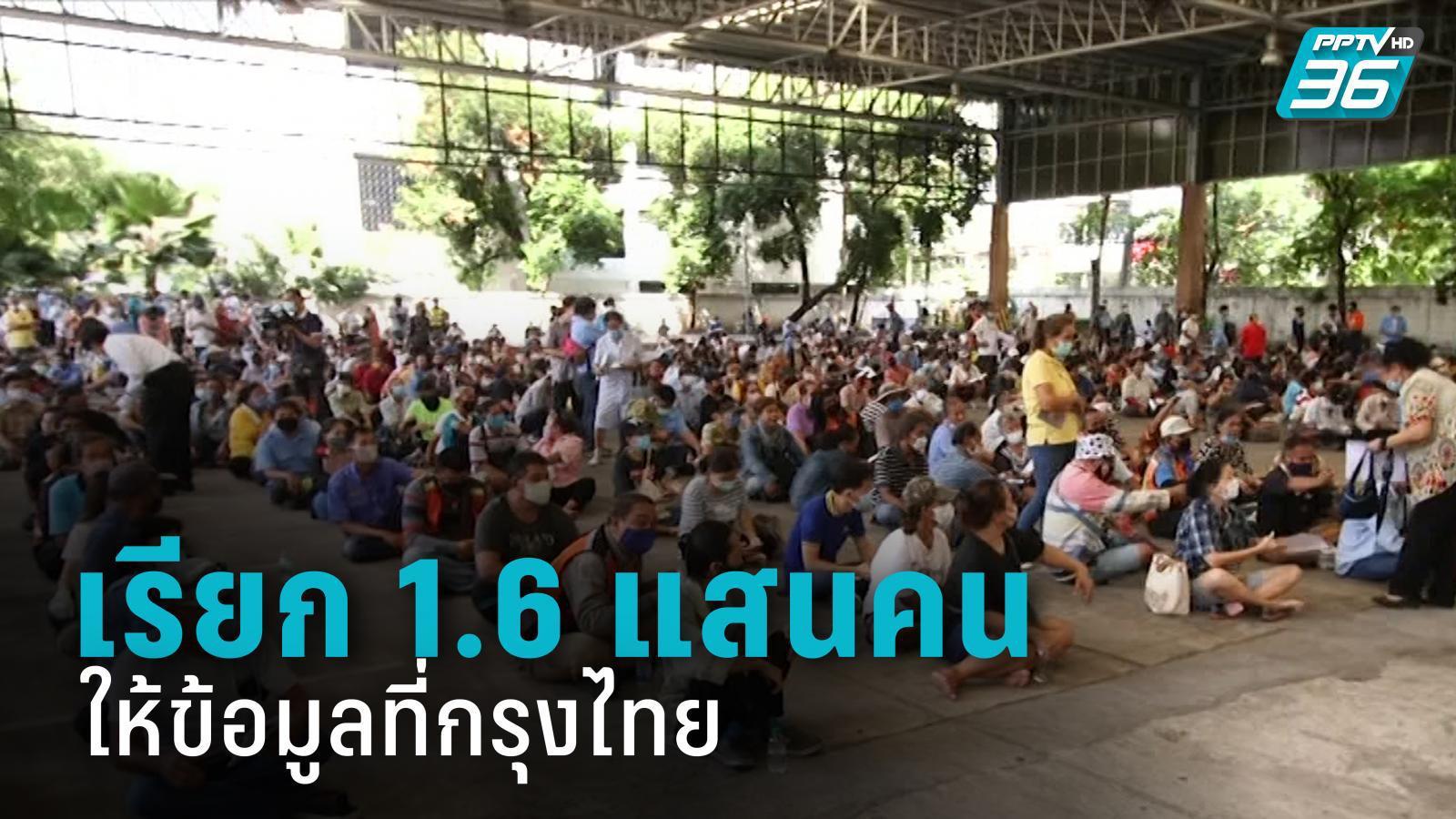 ทบทวนสิทธิ์ เยียวยาเราไม่ทิ้งกัน คลังเรียก 1.6 แสนคนให้ข้อมูลที่ธ.กรุงไทย