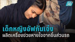 กลุ่มเด็กหญิงชาวอัฟกานิสถานทำเครื่องช่วยหายใจจากชิ้นส่วนรถยนต์