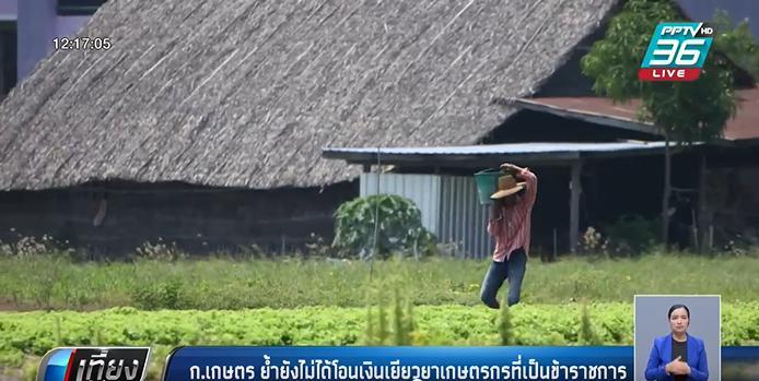 กระทรวงเกษตรและสหกรณ์ ยัน ข้าราชการ ไม่ได้สิทธิ์ เยียวยาเกษตรกร