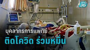 อิหร่านเผยบุคลากรการแพทย์ติดโควิด-19  ร่วมหมื่นราย