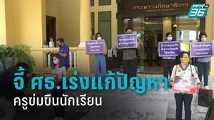 92 องค์กรผู้หญิง-เด็ก จี้ ศธ.เร่งแก้ปัญหาครูข่มขืนนักเรียน