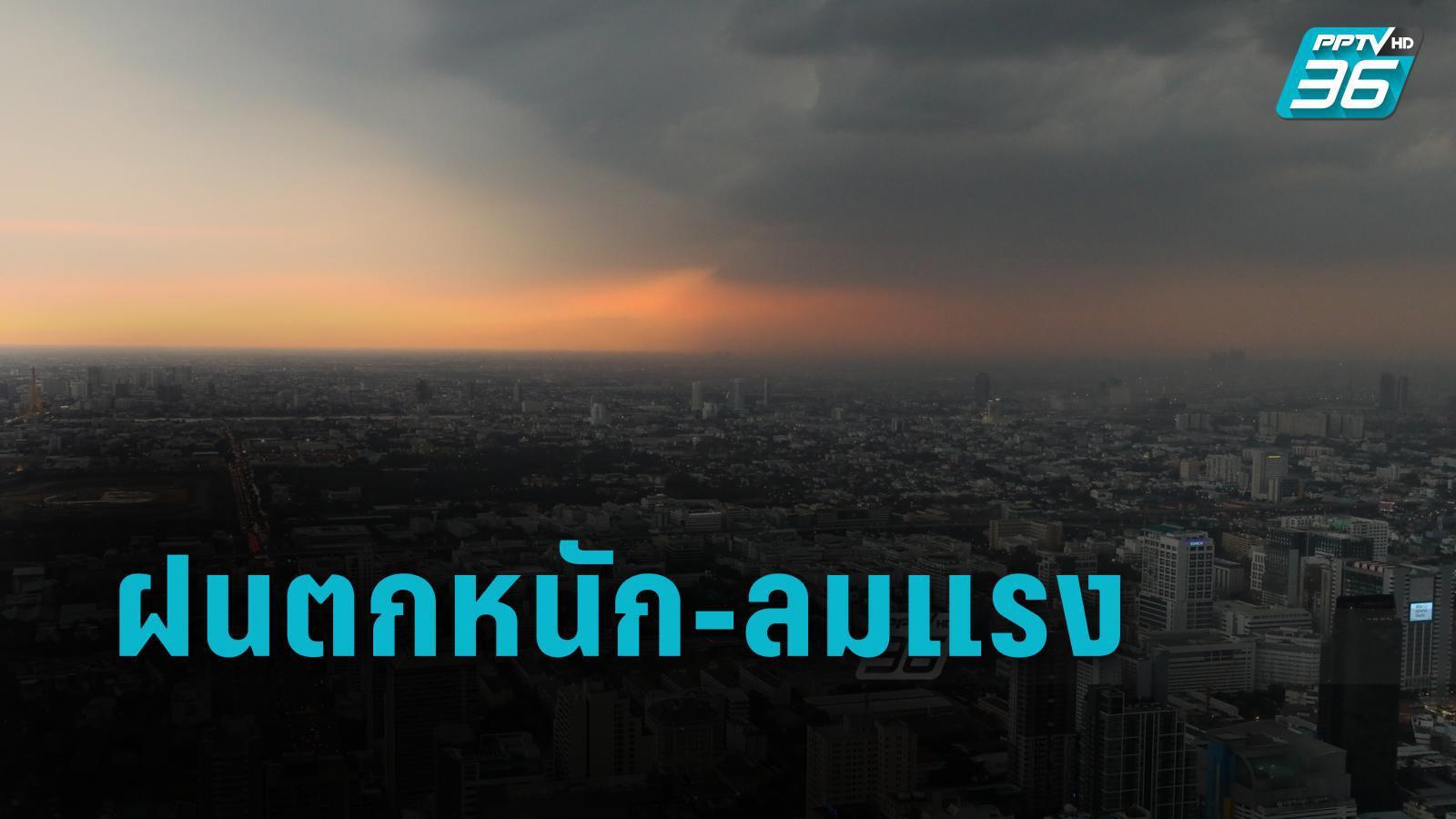 อุตุฯ เตือน ไทยระวังฝนตกหนัก-ลมแรง กทม.มีปริมาณฝน 30 %