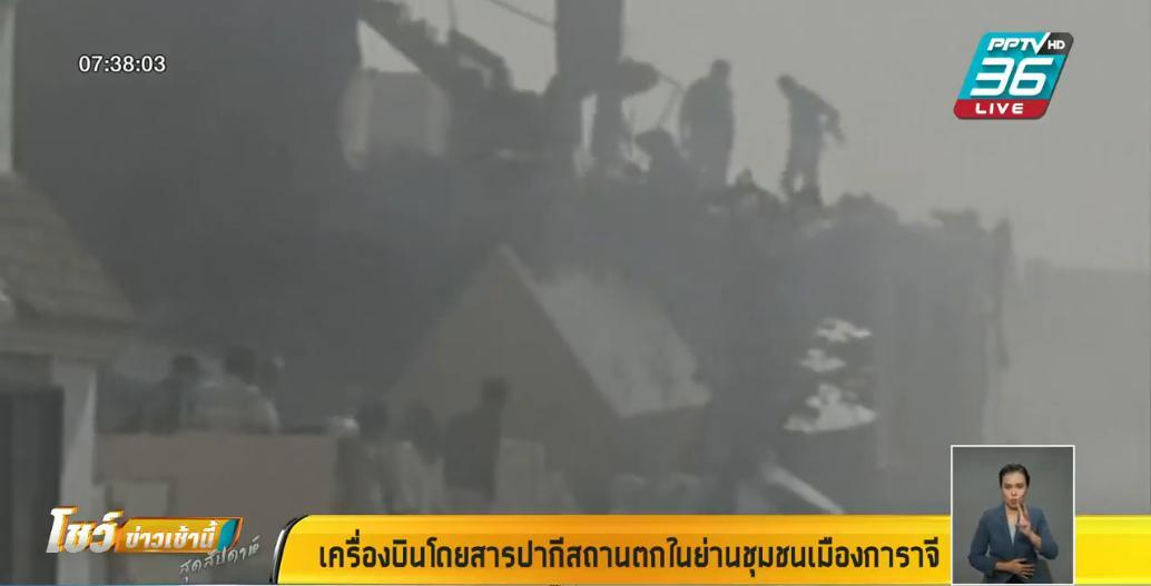 เครื่องบินโดยสารปากีสถานตก ในชุมชนเมืองการาจี