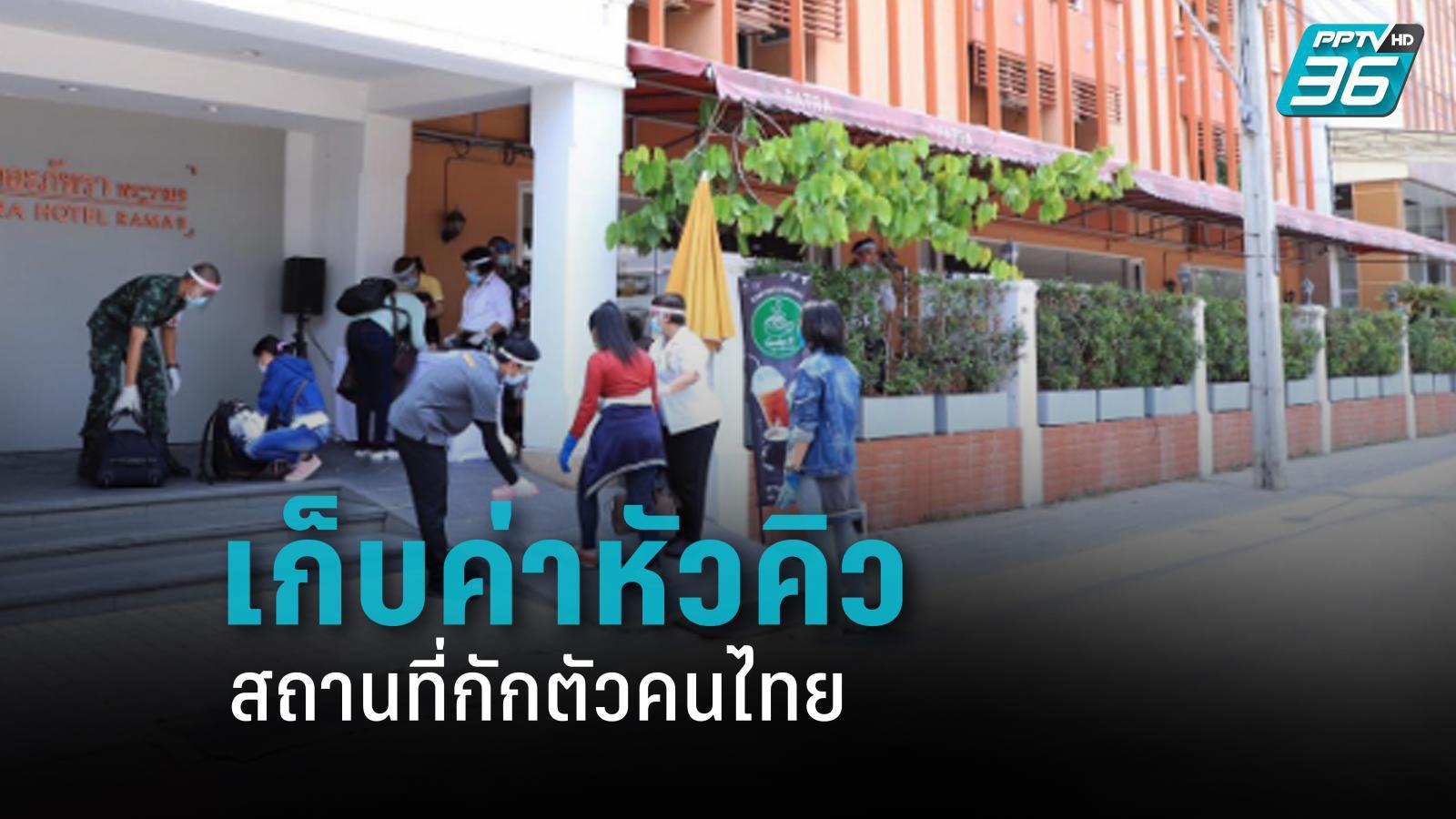 ศบค.ยัน ไม่มีเก็บค่าหัวคิว สถานที่กักตัวคนไทย