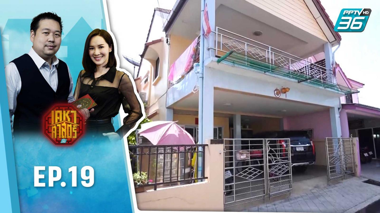 เคหาศาสตร์ | ตี่ลี่ ฮวงจุ้ย | ตอน บ้านนี้ผู้ชายอยู่ยาก EP.19 | PPTV HD 36