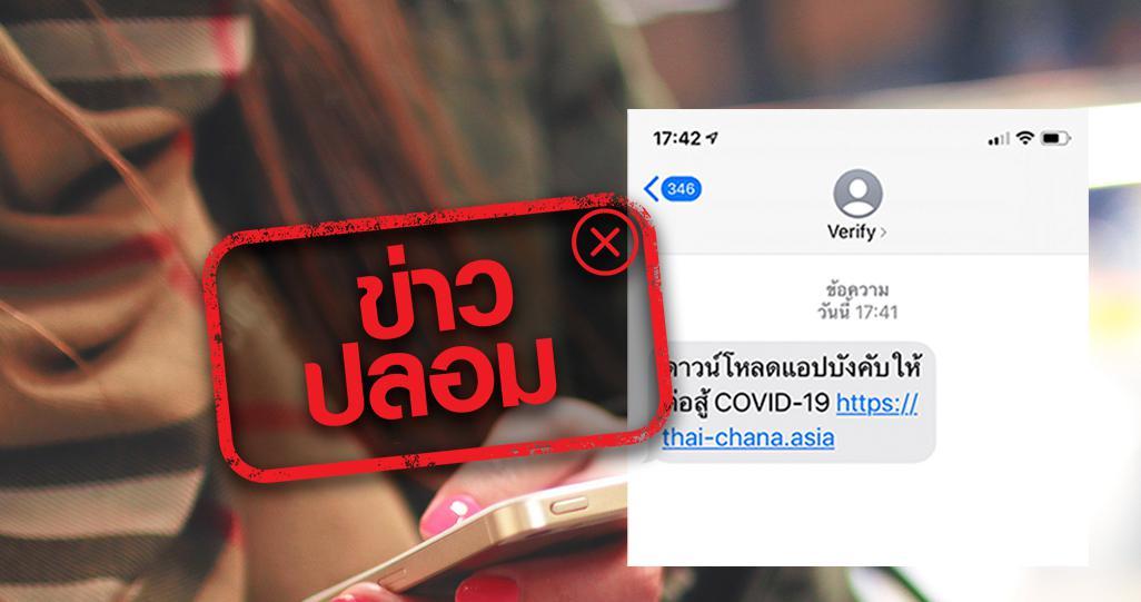 További információ az SMS-ben történő csevegésről