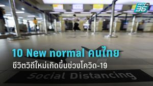 """โพลสำรวจ  """"New Normal"""" 10 พฤติกรรมคนไทย"""