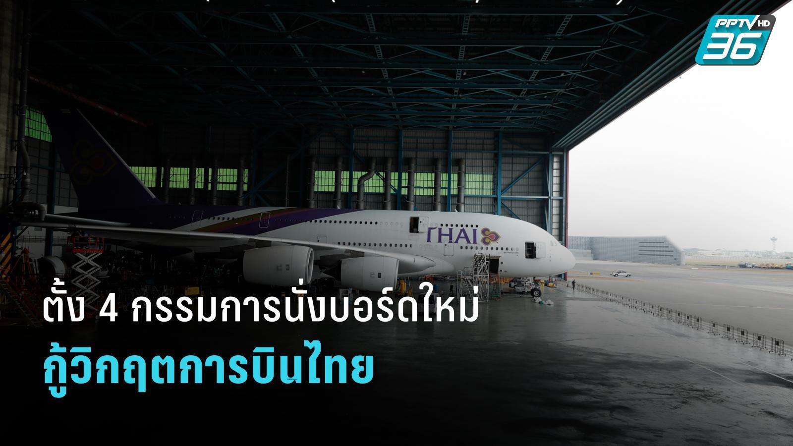 การบินไทย ตั้งบอร์ดใหม่ ปิยสวัสดิ์ คัมแบคอีกครั้ง ร่วมกู้วิกฤต!