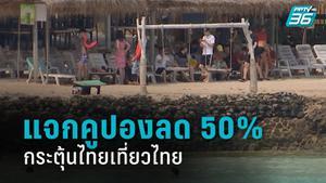 รัฐเตรียมแจกคูปองลด 50% กระตุ้นไทยเที่ยวไทย คาดเริ่ม ก.ค.นี้