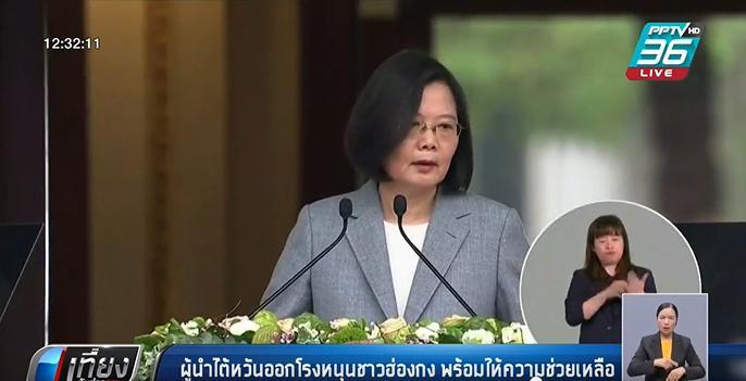 ผู้นำไต้หวันออกโรงหนุนชาวฮ่องกง พร้อมให้ความช่วยเหลือ