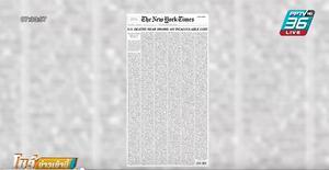 นิวยอร์กไทมส์ อุทิศหน้าหนึ่ง พิมพ์ชื่อเหยื่อ โควิด-19 ในสหรัฐฯ