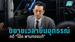 """ขยายเวลายื่นอุทธรณ์คดี """"โอ๊ค พานทองแท้"""" ฟอกเงินแบงค์กรุงไทยครั้งที่ 6"""