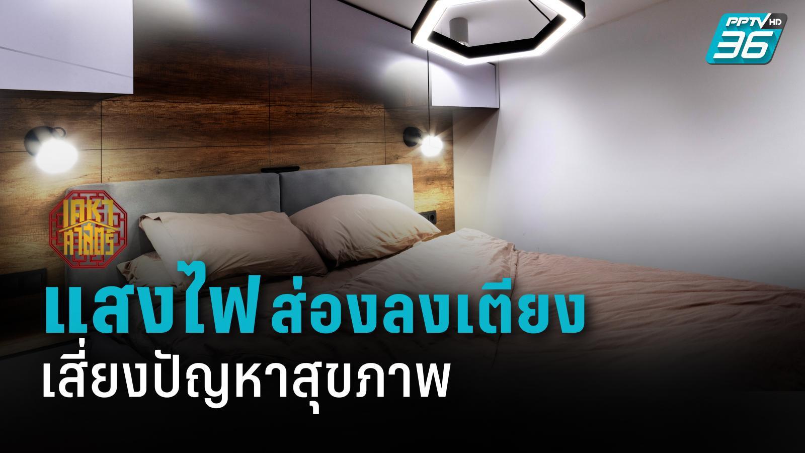 """ตำแหน่งหลอดไฟในห้องนอนที่ผิดหลัก """"ตี่ลี่ ฮวงจุ้ย"""""""