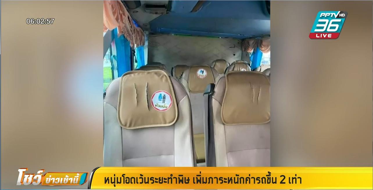 พิษเว้นระยะห่าง รถโดยสารขึ้นค่าโดยสารเท่าตัว