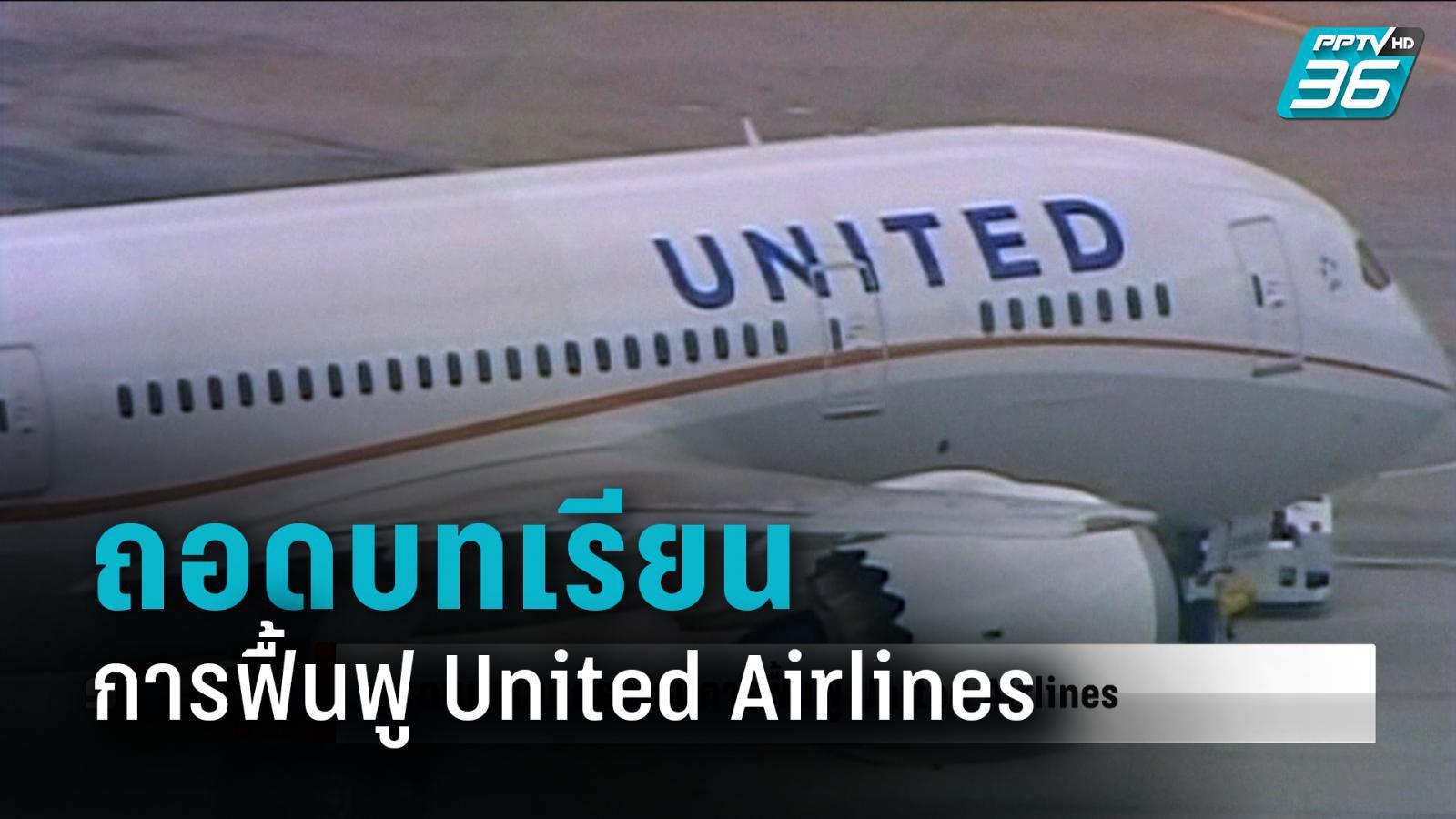 ถอดบทเรียนกระบวนการฟื้นฟู United Airlines