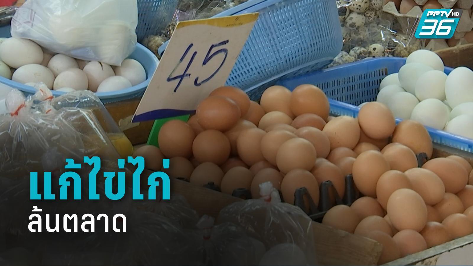 ก.เกษตรฯ งัด 4 มาตรการ แก้ไข่ไก่ล้นตลาด!