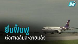 การบินไทย ยื่นฟื้นฟูกิจการต่อศาลล้มละลายกลางแล้ว
