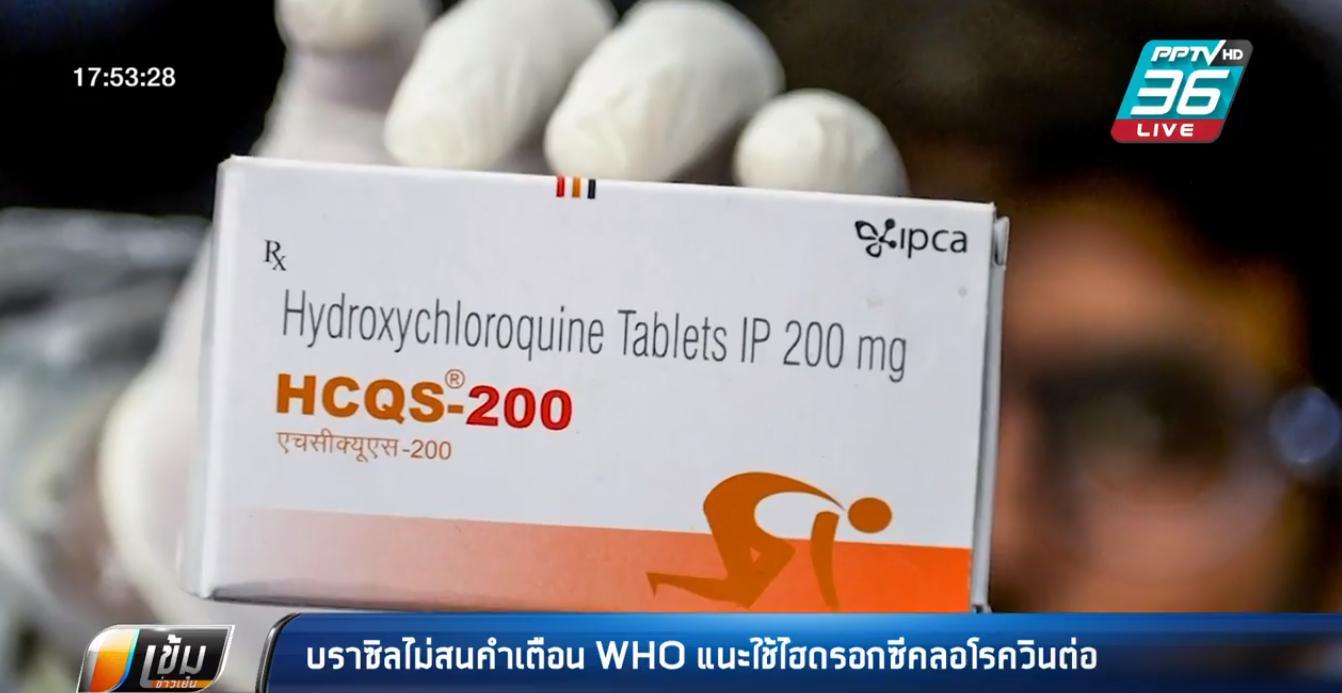 บราซิล ไม่สนคำเตือน WHO แนะใช้ไฮดรอกซีคลอโรควินต่อ