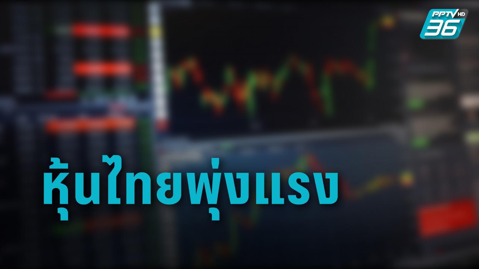 หุ้นไทยพุ่งแรง ปิดตลาดเช้า บวก 20.01 จุด ดัชนีอยู่ที่ 1,340 จุด