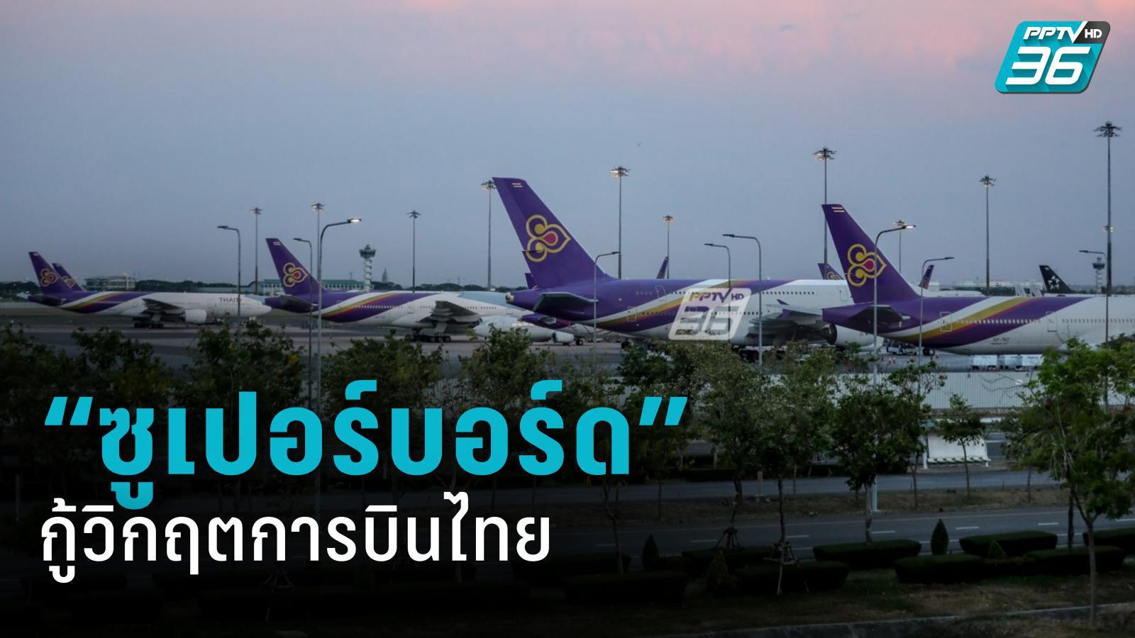 """เปิดรายชื่อ ซูเปอร์บอร์ด กู้วิกฤตการบินไทย """"วิษณุ"""" นั่งประธาน"""